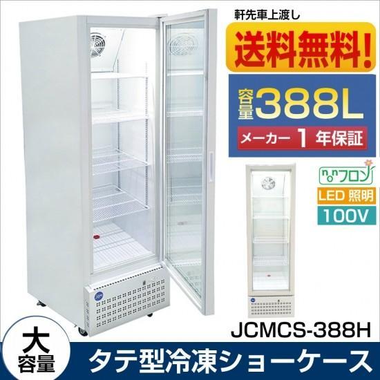 【送料無料】【東京都補助金対象】タテ型冷凍ショーケース JCMCS-388H 525×818×1900mm LED照明付 大容量