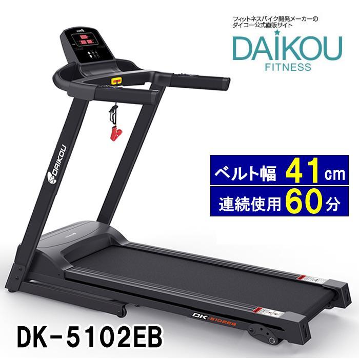 新商品 家庭用 電動ルームランナー ランニングマシン 折りたたみ 傾斜3段階 1〜13km/h 健康維持 運動不足解消 トレーニング 保護マット付き ダイコー DK-5102EB|daikou-fitness