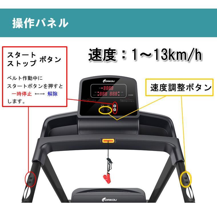 新商品 家庭用 電動ルームランナー ランニングマシン 折りたたみ 傾斜3段階 1〜13km/h 健康維持 運動不足解消 トレーニング 保護マット付き ダイコー DK-5102EB|daikou-fitness|04