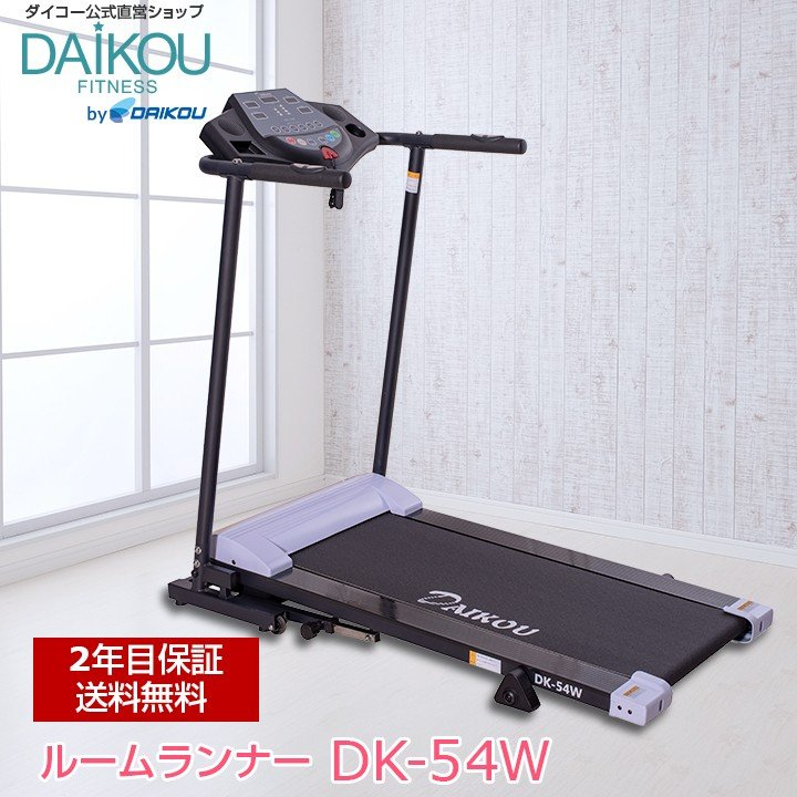 ルームランナー 家庭用 静か 電動ランニングマシン DK-54W ネット限定モデル ドリンクホルダー付き 3段階傾斜 DAIKOU ダイコー|daikou-fitness