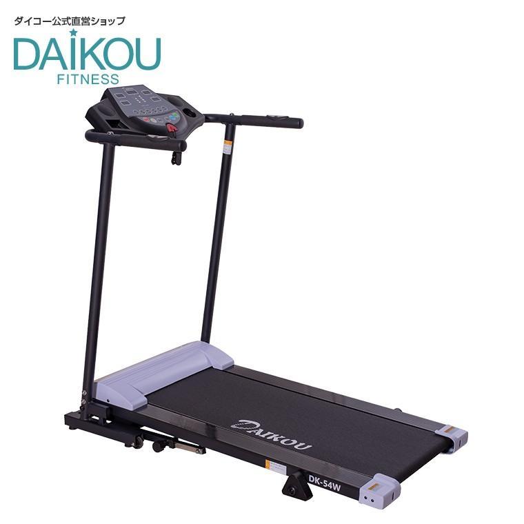 ルームランナー 家庭用 静か 電動ランニングマシン DK-54W ネット限定モデル ドリンクホルダー付き 3段階傾斜 DAIKOU ダイコー|daikou-fitness|02