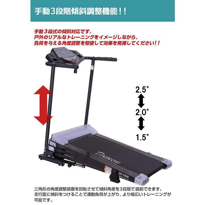 ルームランナー 家庭用 静か 電動ランニングマシン DK-54W ネット限定モデル ドリンクホルダー付き 3段階傾斜 DAIKOU ダイコー|daikou-fitness|11