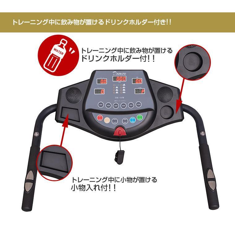 ルームランナー 家庭用 静か 電動ランニングマシン DK-54W ネット限定モデル ドリンクホルダー付き 3段階傾斜 DAIKOU ダイコー|daikou-fitness|12