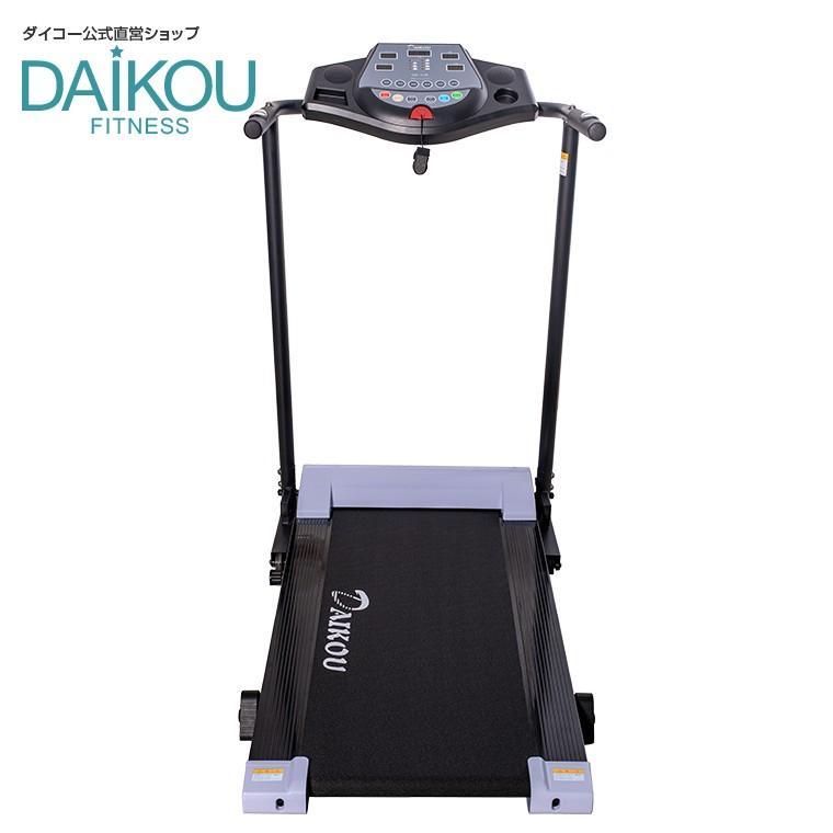 ルームランナー 家庭用 静か 電動ランニングマシン DK-54W ネット限定モデル ドリンクホルダー付き 3段階傾斜 DAIKOU ダイコー|daikou-fitness|03