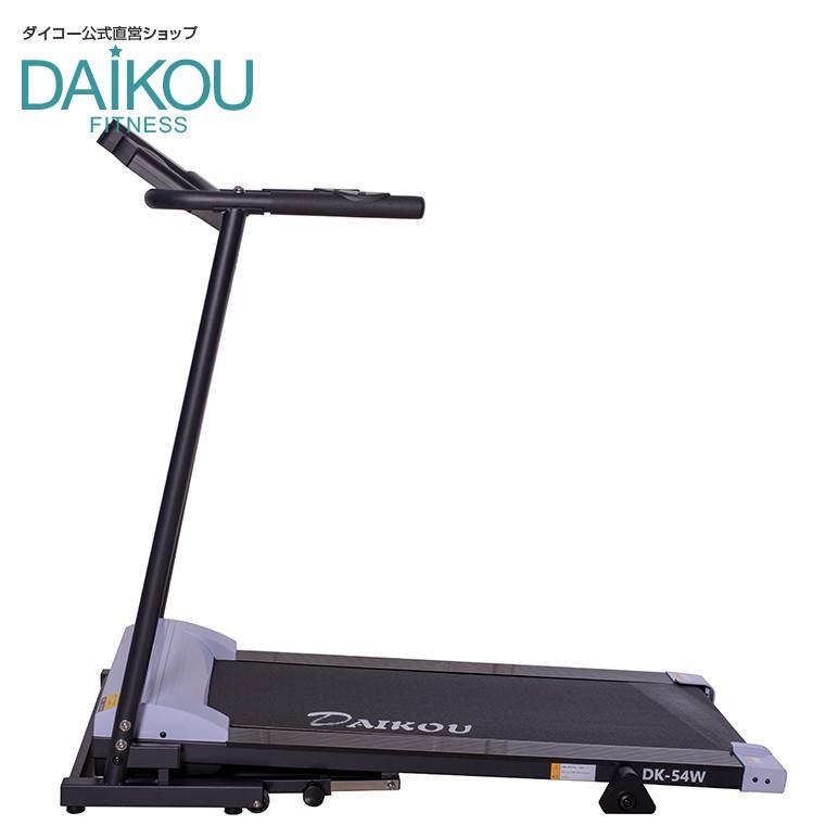 ルームランナー 家庭用 静か 電動ランニングマシン DK-54W ネット限定モデル ドリンクホルダー付き 3段階傾斜 DAIKOU ダイコー|daikou-fitness|04