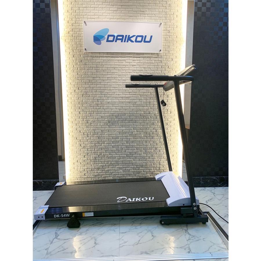 ルームランナー 家庭用 静か 電動ランニングマシン DK-54W ネット限定モデル ドリンクホルダー付き 3段階傾斜 DAIKOU ダイコー|daikou-fitness|07