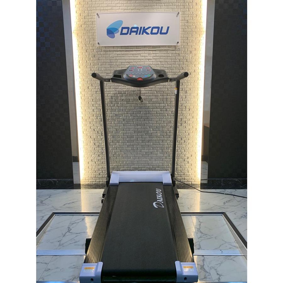 ルームランナー 家庭用 静か 電動ランニングマシン DK-54W ネット限定モデル ドリンクホルダー付き 3段階傾斜 DAIKOU ダイコー|daikou-fitness|08