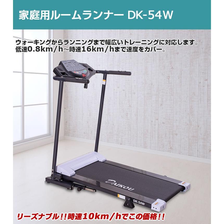 ルームランナー 家庭用 静か 電動ランニングマシン DK-54W ネット限定モデル ドリンクホルダー付き 3段階傾斜 DAIKOU ダイコー|daikou-fitness|09