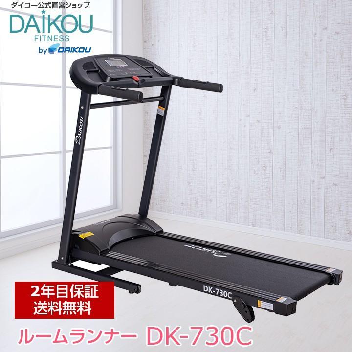 ルームランナー 家庭用 電動ランニングマシン ウォーキング フィットネスマシン ネット限定モデル DAIKOU ダイコー DK-730C|daikou-fitness