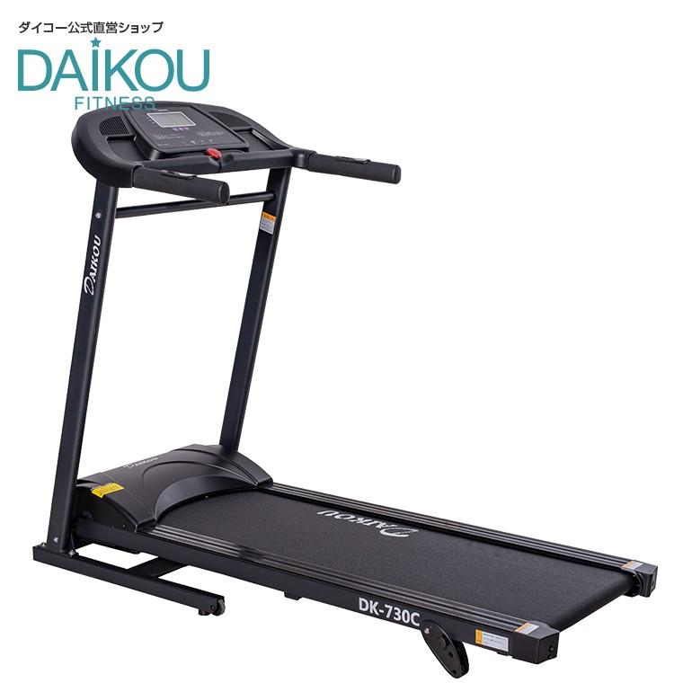 ルームランナー 家庭用 電動ランニングマシン ウォーキング フィットネスマシン ネット限定モデル DAIKOU ダイコー DK-730C|daikou-fitness|02