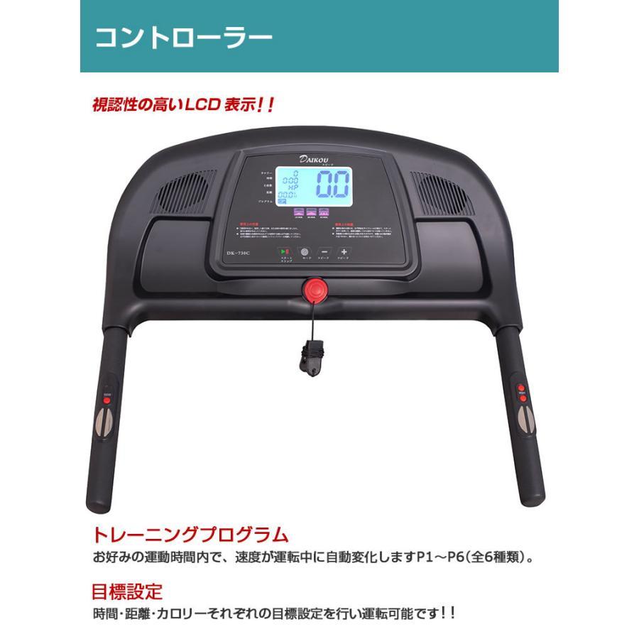ルームランナー 家庭用 電動ランニングマシン ウォーキング フィットネスマシン ネット限定モデル DAIKOU ダイコー DK-730C|daikou-fitness|12