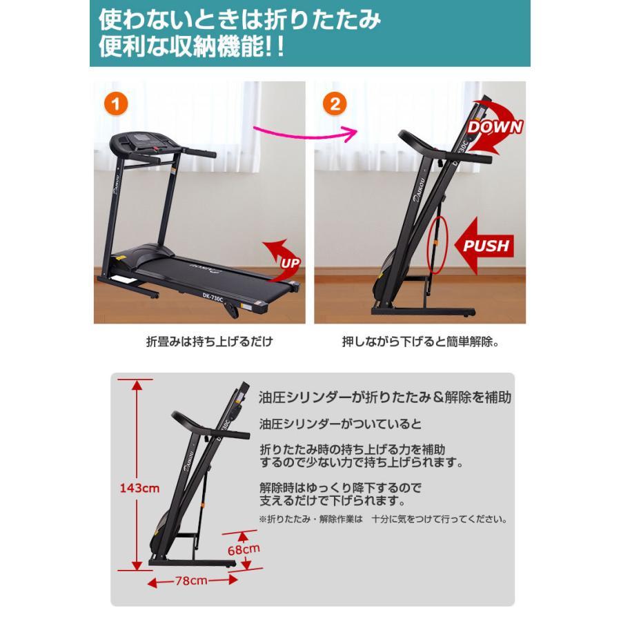 ルームランナー 家庭用 電動ランニングマシン ウォーキング フィットネスマシン ネット限定モデル DAIKOU ダイコー DK-730C|daikou-fitness|13
