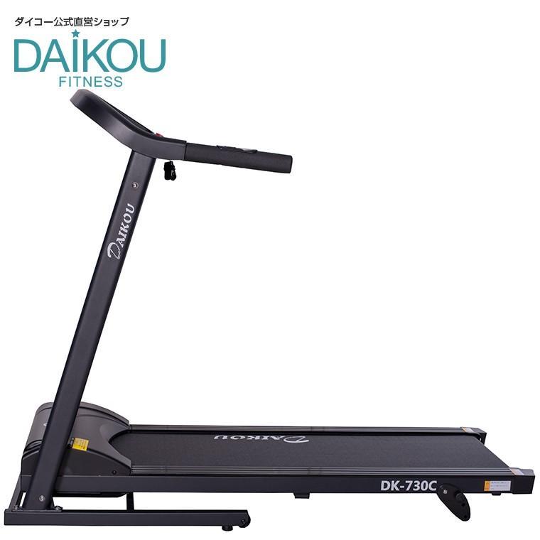 ルームランナー 家庭用 電動ランニングマシン ウォーキング フィットネスマシン ネット限定モデル DAIKOU ダイコー DK-730C|daikou-fitness|03