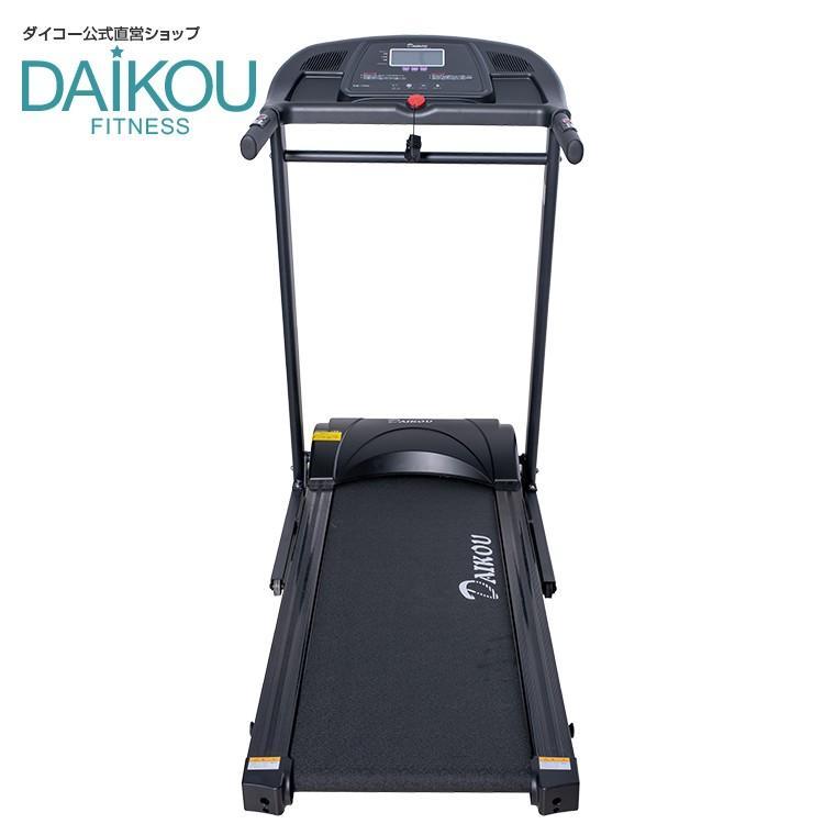 ルームランナー 家庭用 電動ランニングマシン ウォーキング フィットネスマシン ネット限定モデル DAIKOU ダイコー DK-730C|daikou-fitness|04