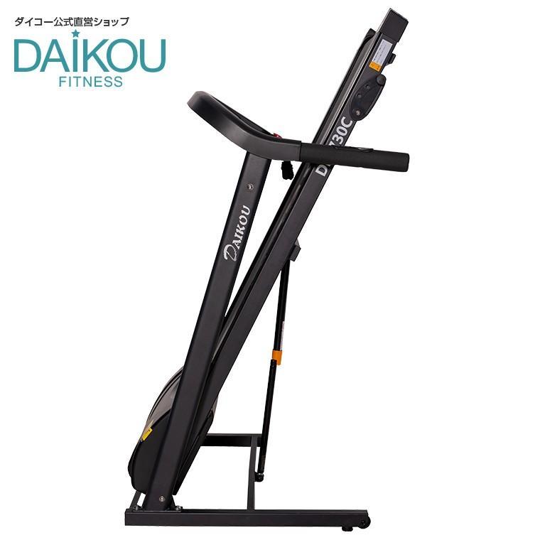 ルームランナー 家庭用 電動ランニングマシン ウォーキング フィットネスマシン ネット限定モデル DAIKOU ダイコー DK-730C|daikou-fitness|05