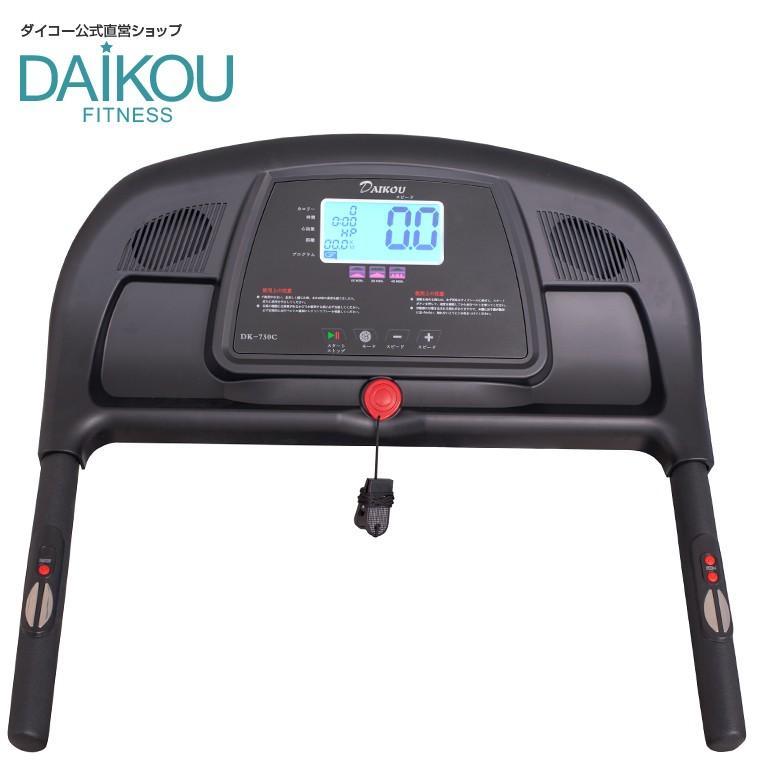 ルームランナー 家庭用 電動ランニングマシン ウォーキング フィットネスマシン ネット限定モデル DAIKOU ダイコー DK-730C|daikou-fitness|06