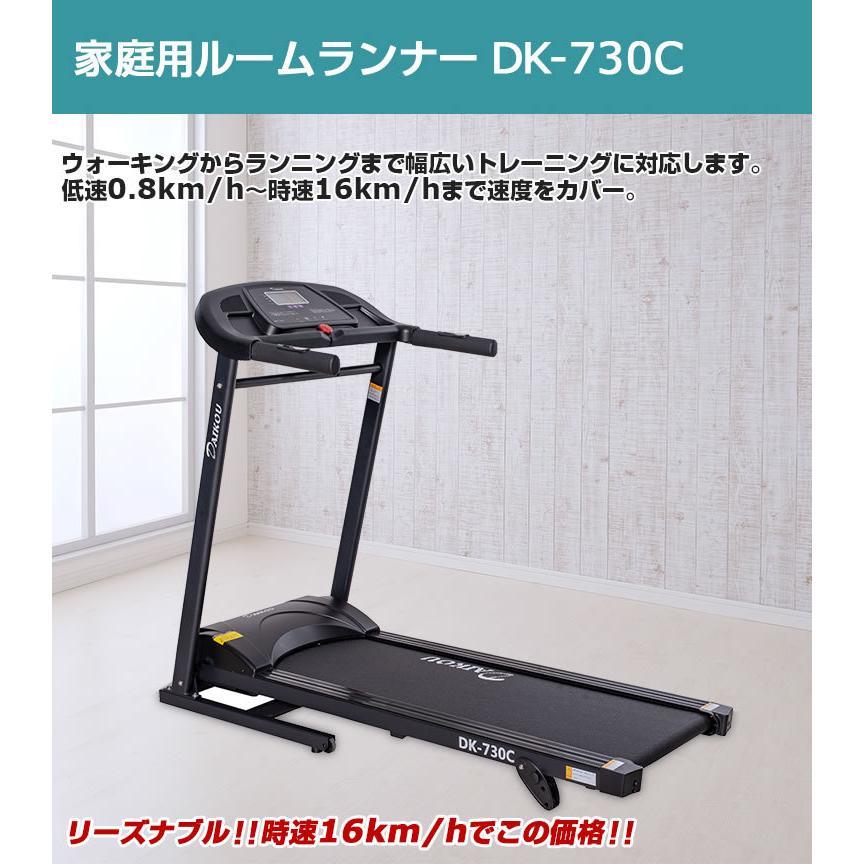 ルームランナー 家庭用 電動ランニングマシン ウォーキング フィットネスマシン ネット限定モデル DAIKOU ダイコー DK-730C|daikou-fitness|07