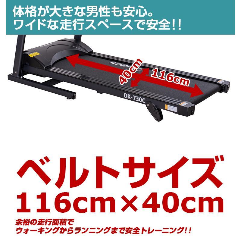 ルームランナー 家庭用 電動ランニングマシン ウォーキング フィットネスマシン ネット限定モデル DAIKOU ダイコー DK-730C|daikou-fitness|08