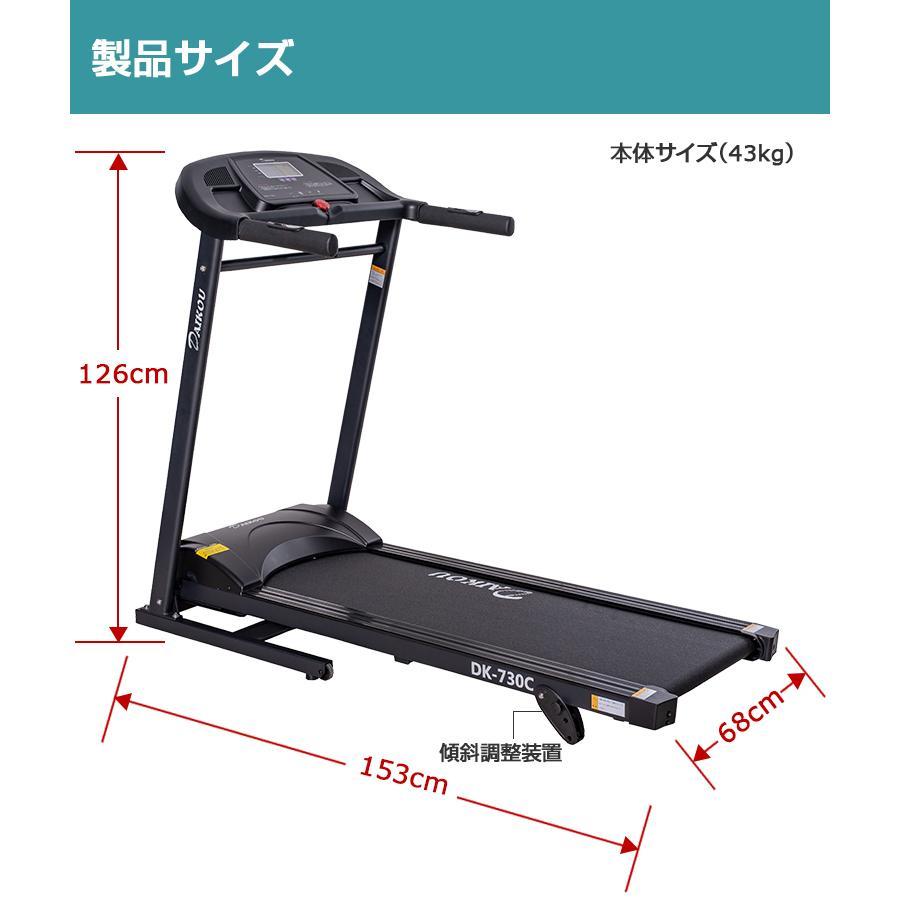 ルームランナー 家庭用 電動ランニングマシン ウォーキング フィットネスマシン ネット限定モデル DAIKOU ダイコー DK-730C|daikou-fitness|09