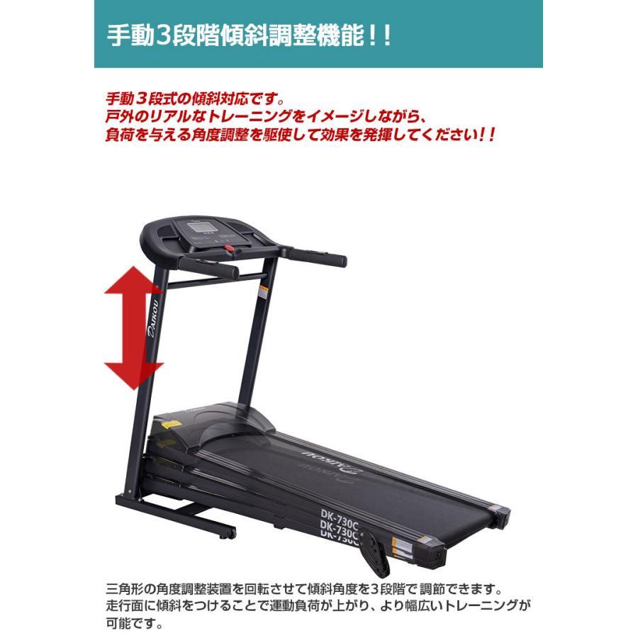 ルームランナー 家庭用 電動ランニングマシン ウォーキング フィットネスマシン ネット限定モデル DAIKOU ダイコー DK-730C|daikou-fitness|10