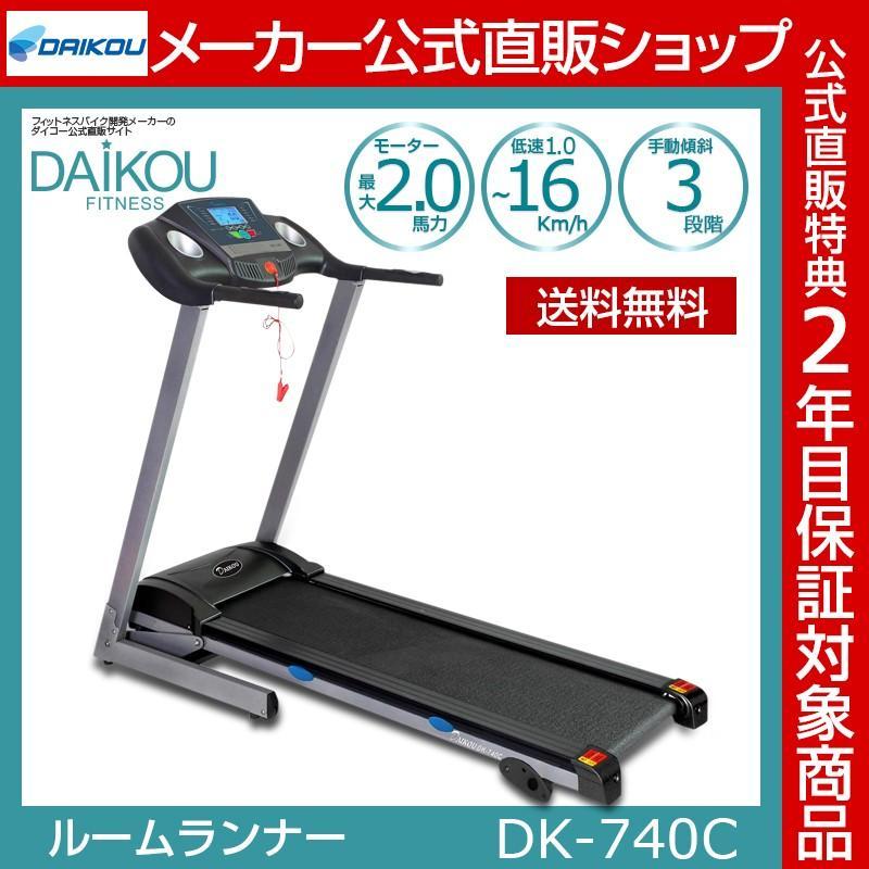 家庭用ルームランナー 防音マットプレゼント 静か 電動ランニングマシン おすすめフィットネスマシン ダイエット 美脚 ダイコー DK-740C|daikou-fitness