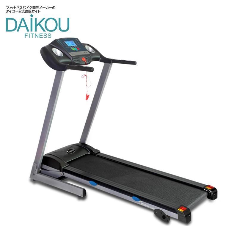 家庭用ルームランナー 防音マットプレゼント 静か 電動ランニングマシン おすすめフィットネスマシン ダイエット 美脚 ダイコー DK-740C|daikou-fitness|02