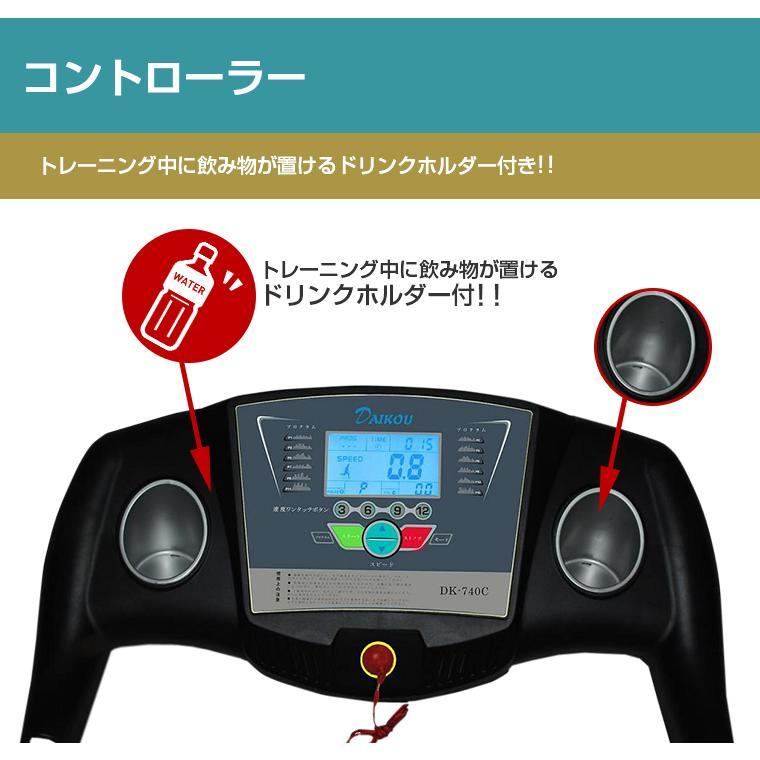 家庭用ルームランナー 防音マットプレゼント 静か 電動ランニングマシン おすすめフィットネスマシン ダイエット 美脚 ダイコー DK-740C|daikou-fitness|10