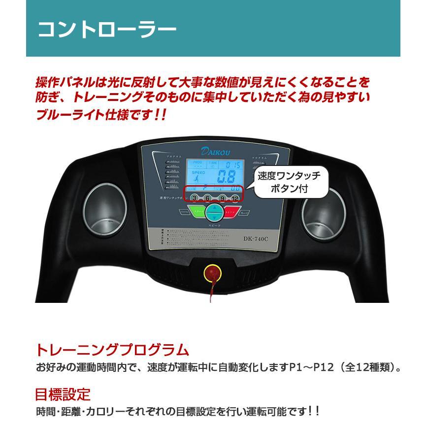 家庭用ルームランナー 防音マットプレゼント 静か 電動ランニングマシン おすすめフィットネスマシン ダイエット 美脚 ダイコー DK-740C|daikou-fitness|11