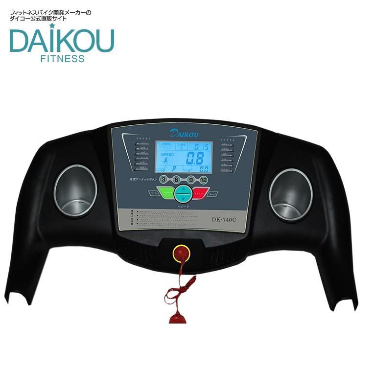 家庭用ルームランナー 防音マットプレゼント 静か 電動ランニングマシン おすすめフィットネスマシン ダイエット 美脚 ダイコー DK-740C|daikou-fitness|03