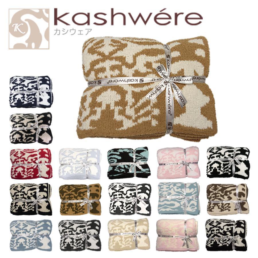 kashwere カシウエア ブランケット ダマスク DAMASK織柄 選べるカラー