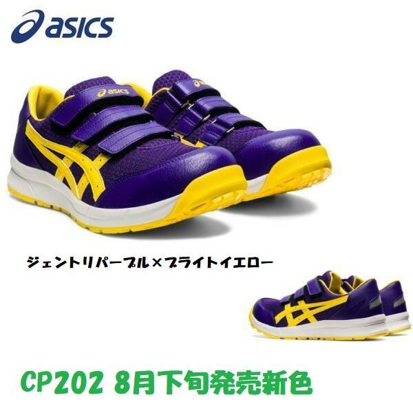 安全靴 アシックス CP202 ローカット マジック 新色|dairyu21