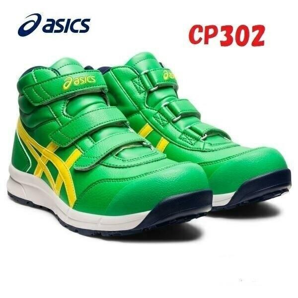 安全靴 アシックス ハイカット CP302 asics 新色|dairyu21
