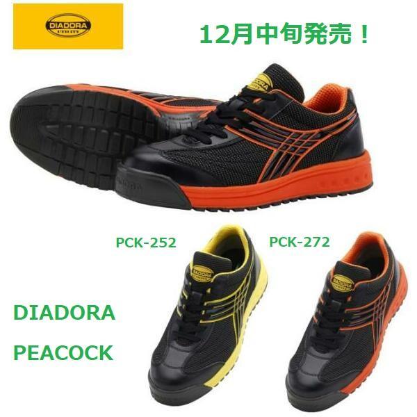 安全靴 ディアドラ ピーコック diadora 新作 セーフティーシューズ|dairyu21