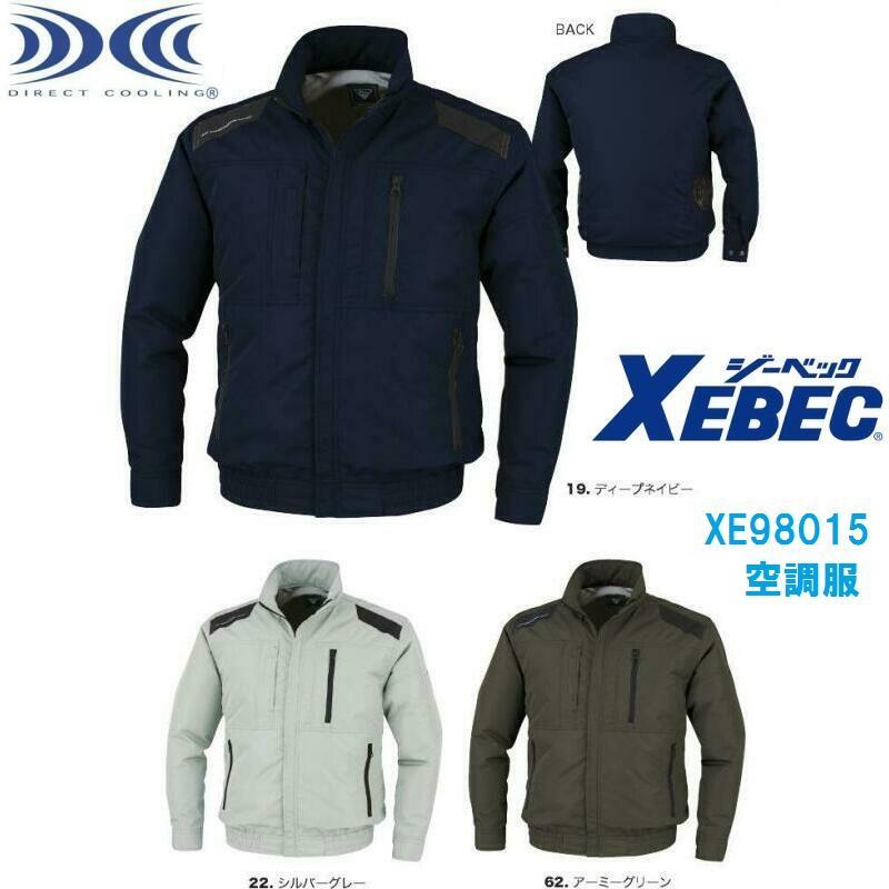 空調服 XE98015 遮熱長袖ブルゾン 大容量バッテリー+ファンケーブルセット 作業服・作業着