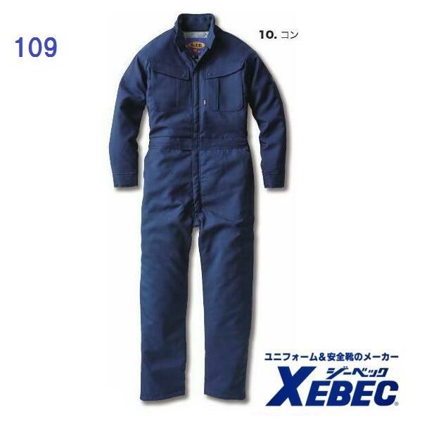 防寒つなぎ服 ツナギ服 ジーベック xebec 109 防寒着 3L