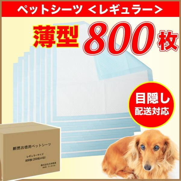 【在庫かぎり】 薄型ペットシーツ レギュラー800枚 ペット シート シーツ 犬 猫 1回使い捨て 目隠し可 送料無料|daishin-bussan