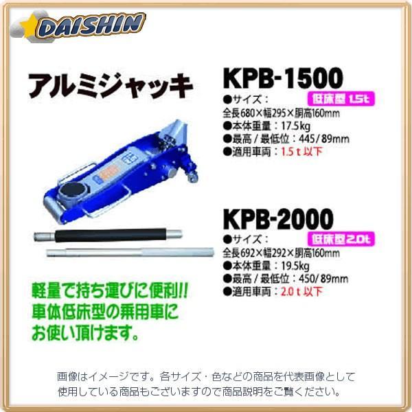 和コーポレーション ジャッキ 1.5t アルミジャッキ 低床型 KPB-1500 [A131101]