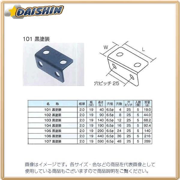 三基鋼業 【5個販売】 ジョイント金具 等辺アングル L型 黒 107 [A0522]