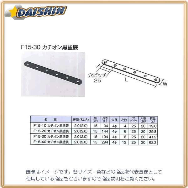 三基鋼業 【20個販売】 ジョイント金具 F15型 カチオン黒 F15-20 [A0522]