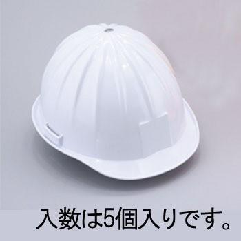 エスコ ESCO PE製ヘルメット(白/5個) EA998AH-1 [I250426]