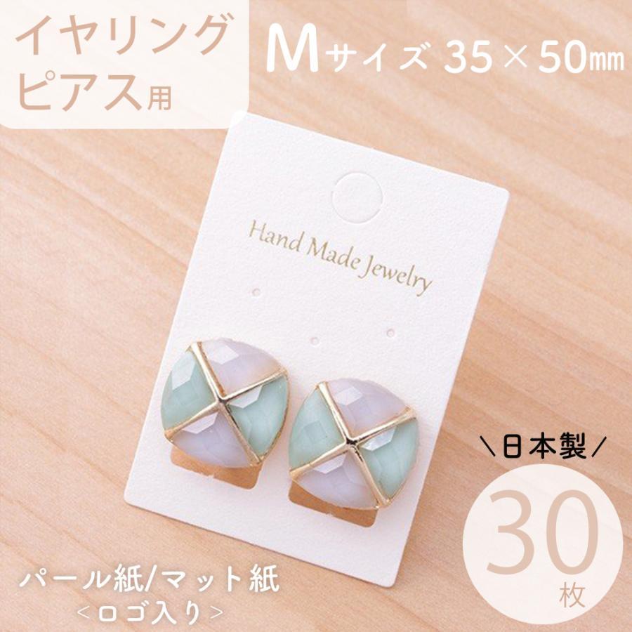 アクセサリー台紙 M ロゴ入り ピアス イヤリング用 35×50cm 30枚 2種|daishiyapro