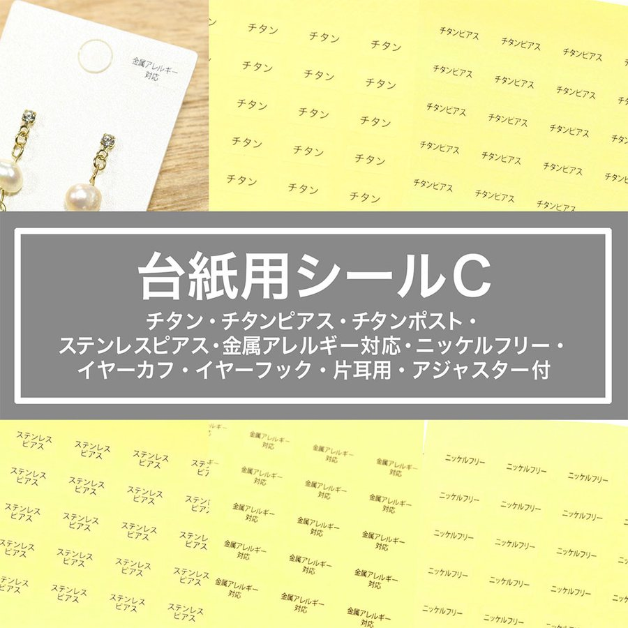 台紙用シールC チタン チタンポスト チタンピアス ステンレスピアス 金属アレルギー対応 ニッケルフリー 10×5mm 250枚 クリア|daishiyapro