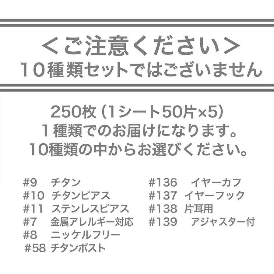 台紙用シールC チタン チタンポスト チタンピアス ステンレスピアス 金属アレルギー対応 ニッケルフリー 10×5mm 250枚 クリア|daishiyapro|02