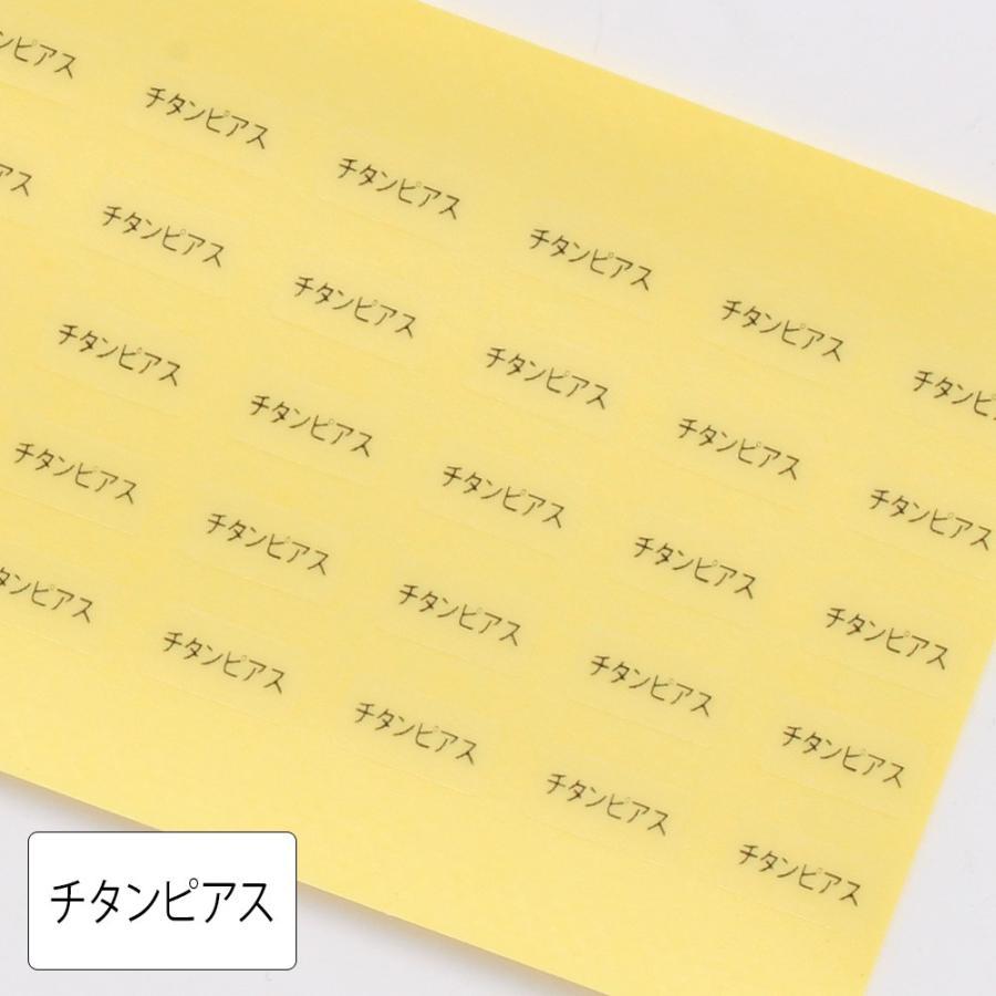 台紙用シールC チタン チタンポスト チタンピアス ステンレスピアス 金属アレルギー対応 ニッケルフリー 10×5mm 250枚 クリア|daishiyapro|05