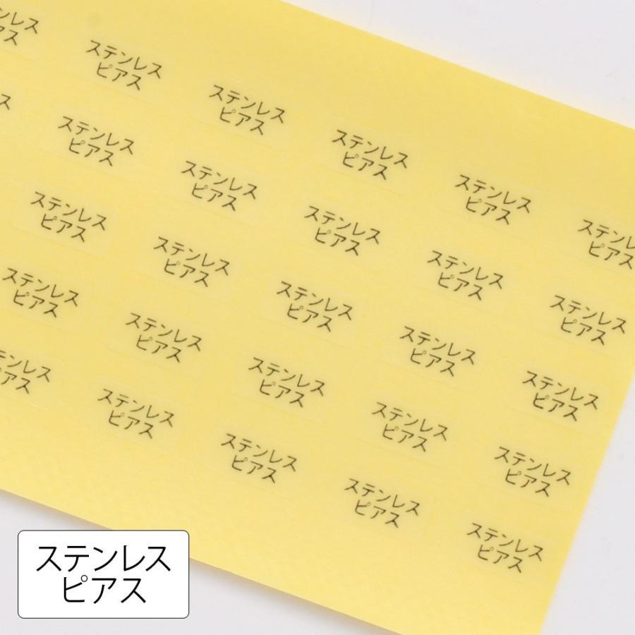 台紙用シールC チタン チタンポスト チタンピアス ステンレスピアス 金属アレルギー対応 ニッケルフリー 10×5mm 250枚 クリア|daishiyapro|06