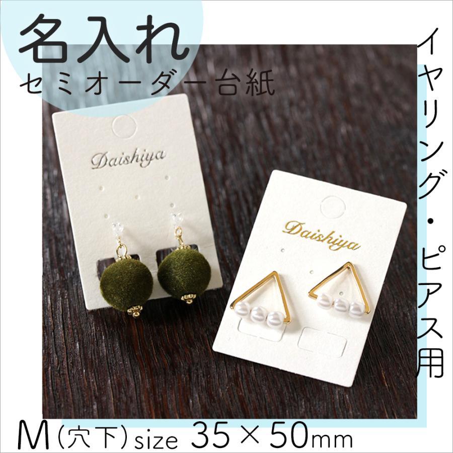 名入れ箔押し オリジナル台紙 M ピアス イヤリング用  100枚 35×50mm SD02 daishiyapro