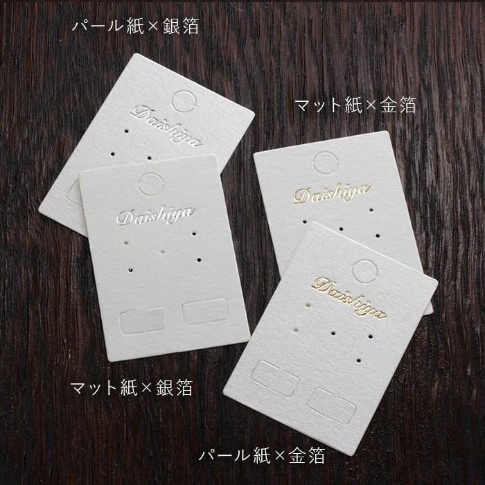 名入れ箔押し オリジナル台紙 M ピアス イヤリング用  100枚 35×50mm SD02 daishiyapro 02