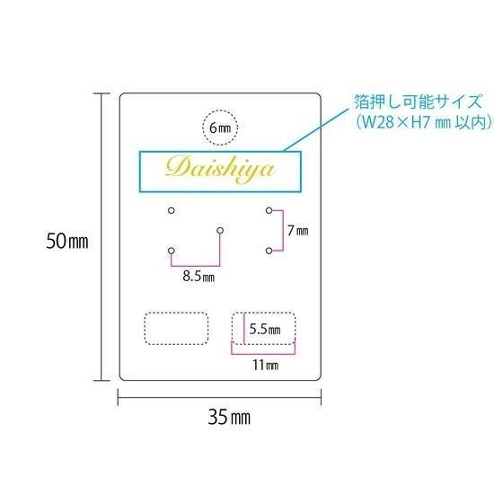 名入れ箔押し オリジナル台紙 M ピアス イヤリング用  100枚 35×50mm SD02 daishiyapro 04