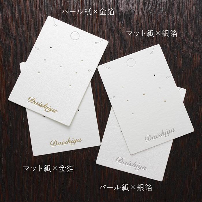名入れ箔押し オリジナル台紙 L ピアス ネックレス ブレスレット用 100枚 47×67mm SD06|daishiyapro|02