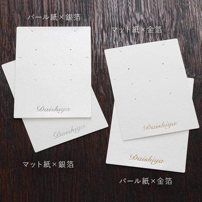名入れ箔押し オリジナル台紙 LL ピアス ネックレス ブレスレット用 100枚 67×90mm SD09|daishiyapro|02